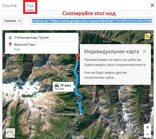 Как вставить карту Google в сообщение на форуме.JPG