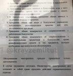 Ограничения работы посольства Грузии в России.jpg