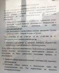 Секция интересов Грузии при посольстве Швейцарии в Москве.jpg