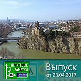 Тбилиси. Непутевые заметки