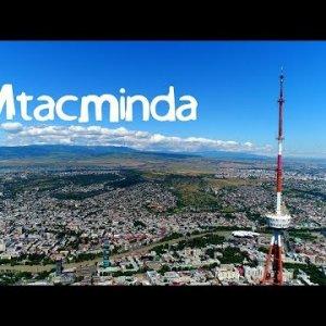 Парк Мтацминда в Тбилиси