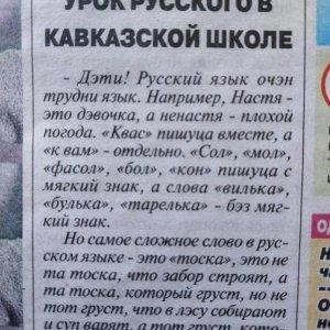 Урок русского