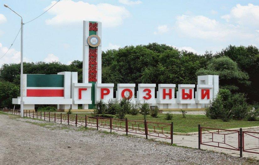 Въезд в Грозный