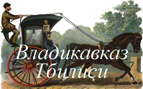 Как добраться из Владикавказа в Тбилиси
