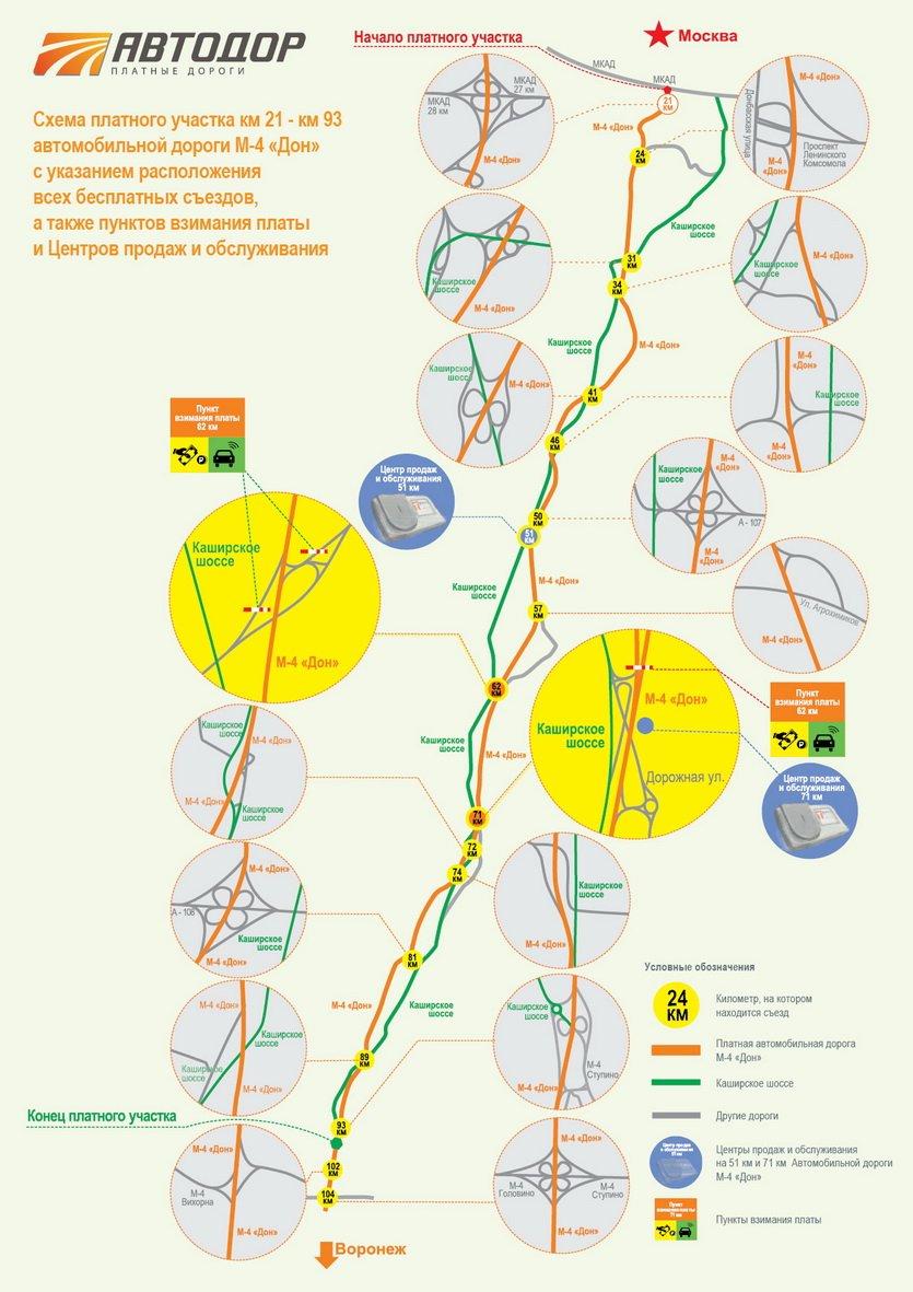 Схема платных участков м4 дон фото 26
